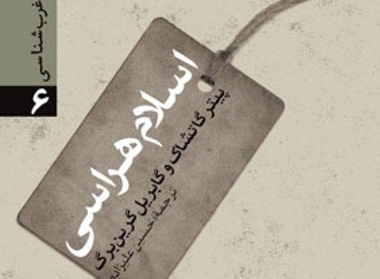 انتشارات سروش کتاب اسلام هراسی را معرفی می کند