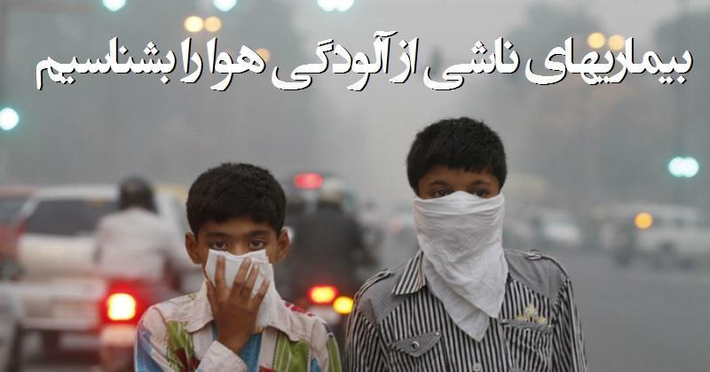 آلودگی هوا باعث چه بیماری هایی می گردد؟